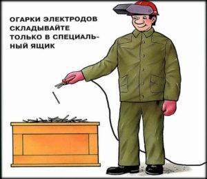 Техника безопасности при сварочных работах