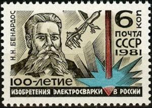Почтовая марка с изображением Н.Н. Бенардоса