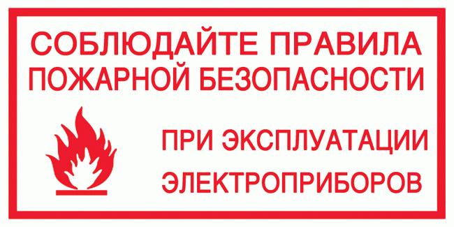 правила безопасности