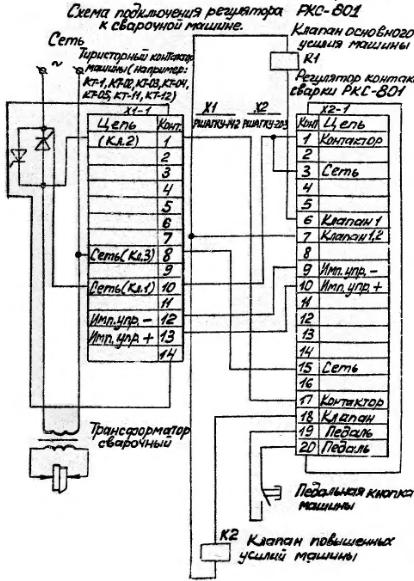 схема подключения ркс 801 к полуавтомату