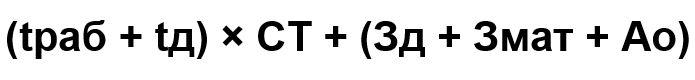 формула расчета стоимости сварки