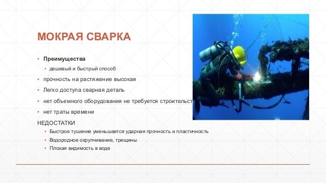 мокрая подводная сварка