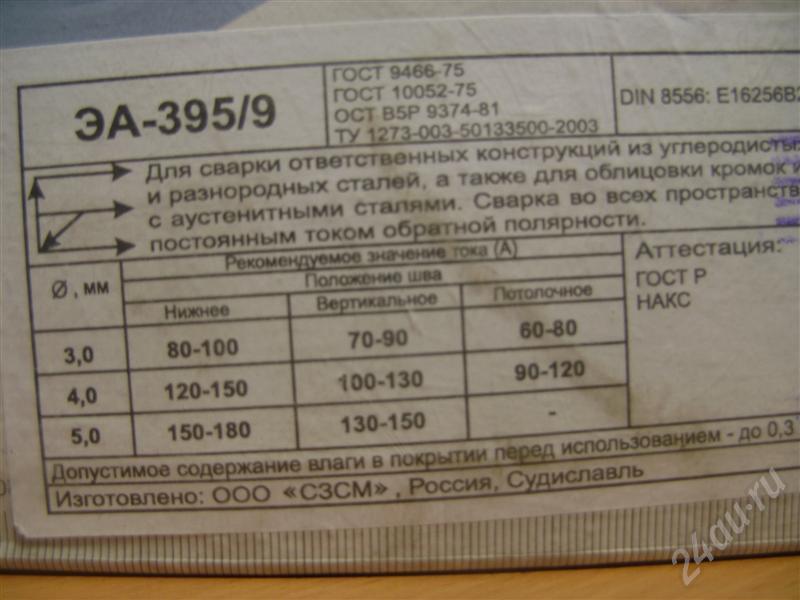 электроды эв-395/9