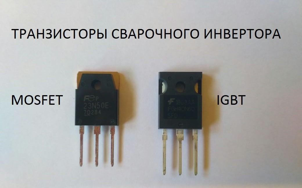 транзисторы IGBT и MOSFET