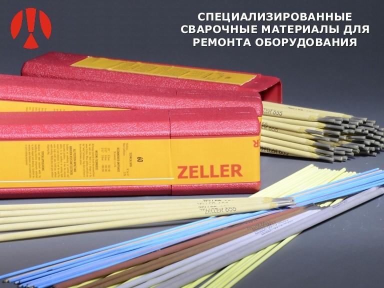 электроды zeller для чугуна