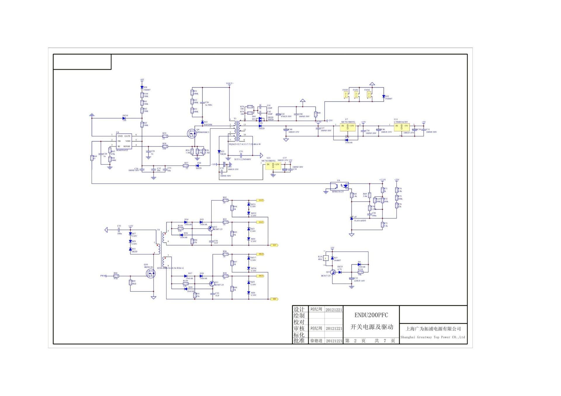 САИ-250ПРОФ схема 3