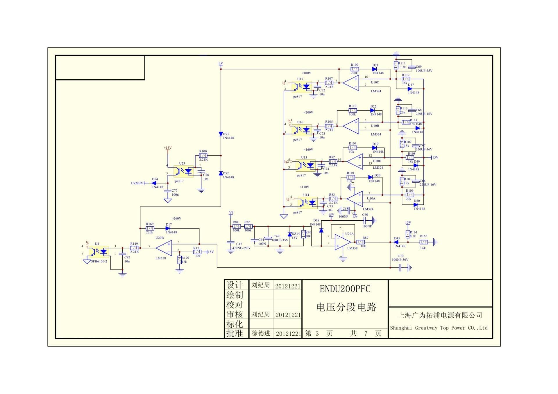 САИ-250ПРОФ схема 6