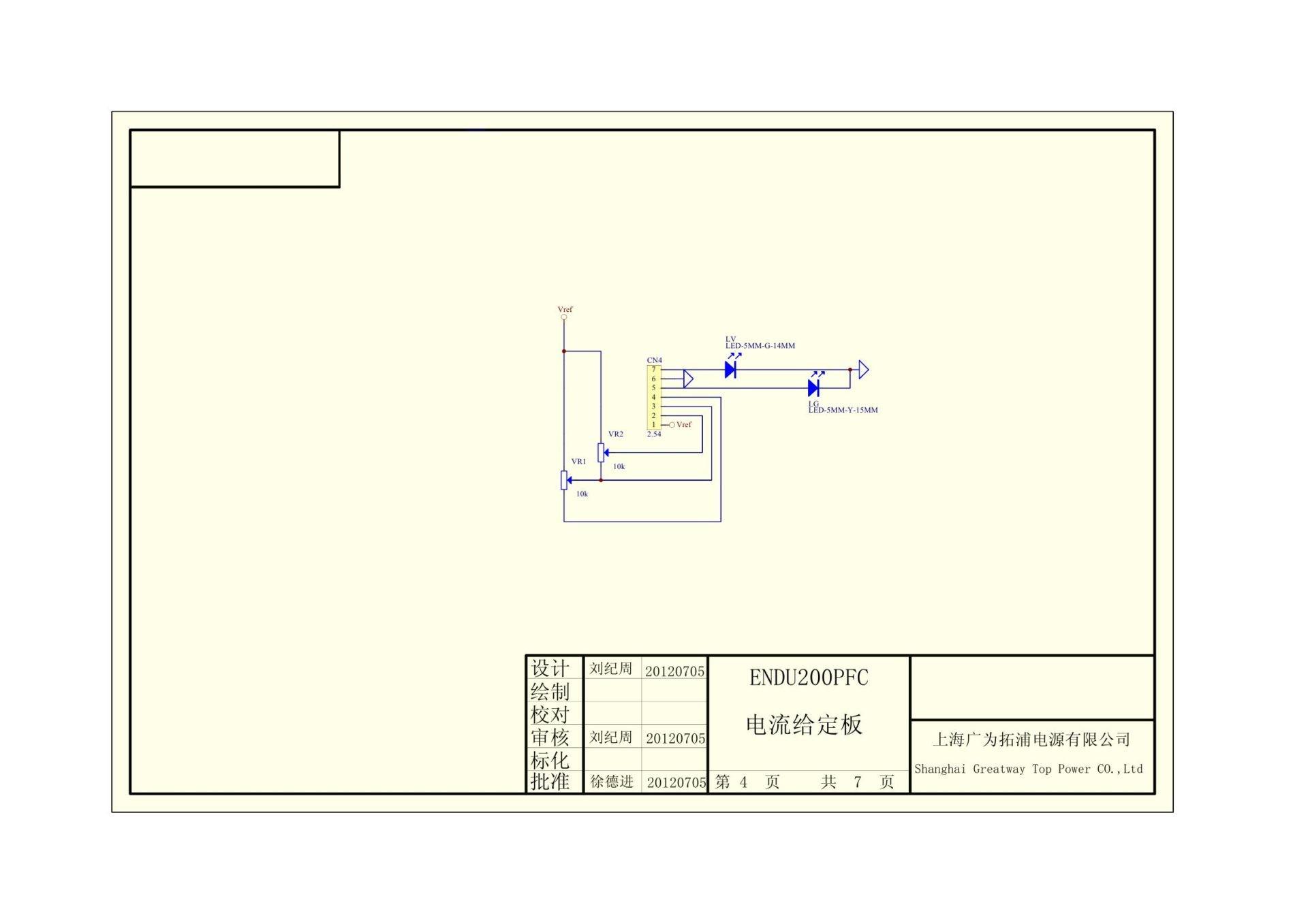 САИ-250ПРОФ схема 7