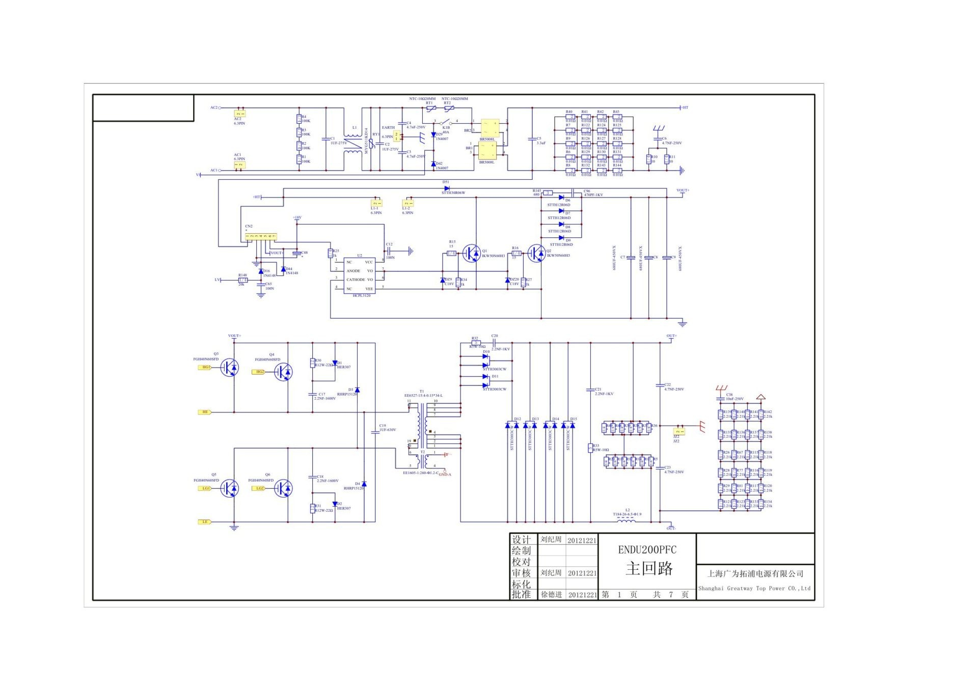 САИ-250ПРОФ схема 2