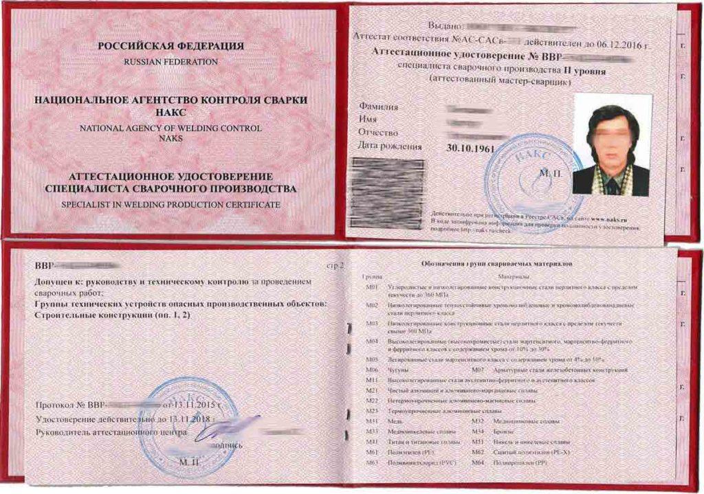 удостоверение накс